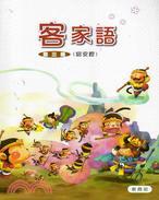 部編版客家語分級教材 國小客家語第三冊詔安腔(99/12二版)