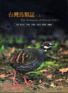台灣鳥類誌(上)