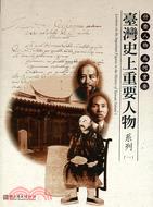 什麼人物為何重要:臺灣史上重要人物系列(一)