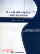 亞太地區閱讀教育研究-閱讀政策及英語閱讀