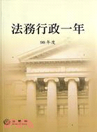 法務行政一年 98年度