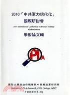 2010中共軍力現代化國際研討會學術論文輯