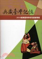 典藏臺灣記憶:2010館藏臺灣學研究書展專輯