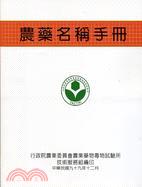 農藥名稱手冊(民國99年度)