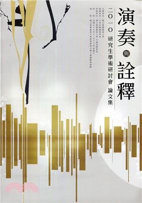 演奏與詮釋:2010研究生學術研討會論文集