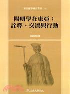陽明學在東亞:詮釋、交流與行動