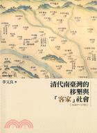 清代南臺灣的移墾與「客家」社會(1680~1790)