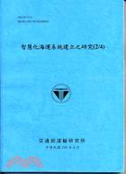 智慧化海運系統建立之研究(2/4)