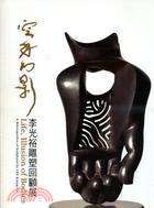 空身幻影:李光裕雕塑回顧展
