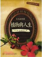 台北植物園植物與人生:自然教育解說手冊