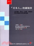 「日本人」的國境界:從沖繩、愛奴、台灣、朝鮮的殖民地統治到回歸運動
