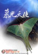 幕光天使:藤枝國家森林遊樂區蛾類生態導覽手冊