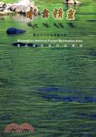 水舞精靈:雙流國家森林遊樂區水生生物導覽手冊