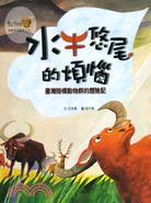 水牛悠尾的煩惱 : 臺灣陸橋動物群的歷險記