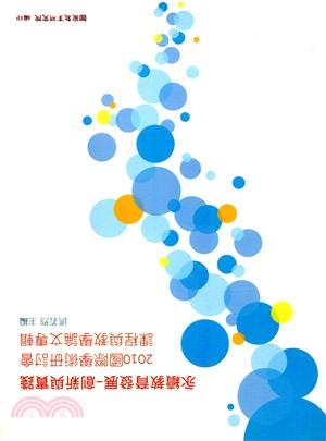 永續教育發展-創新與實踐 : 2010國際學術研討會 : 課程與教學論文專輯