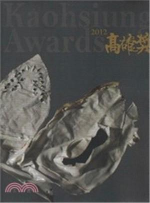 2012高雄獎 Kaohsiung Awards