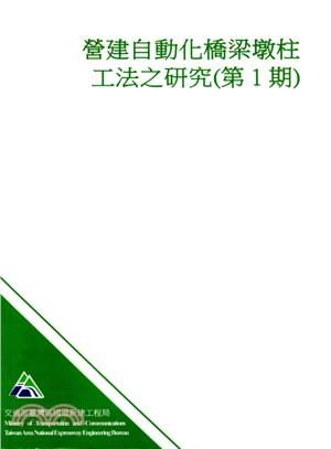 營建自動化橋梁墩柱工法之研究(第1期)