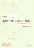 転換中のEUと「東アジア共同体」:台湾から世界を考える