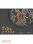 生活藝宴‧美學傳情─2012社區藝術巡迴展專輯
