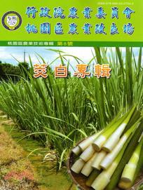 桃園區農業技術專輯第8號─茭白專輯