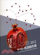2012第10屆桃源創作獎 :拾足