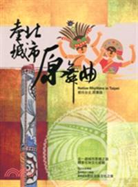 臺北城市圓舞曲