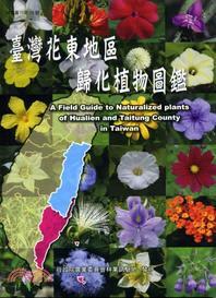 臺灣花東地區歸化植物圖鑑