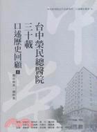 臺中榮民總醫院三十載:口述歷史回顧(上篇)歷任院長、副院長