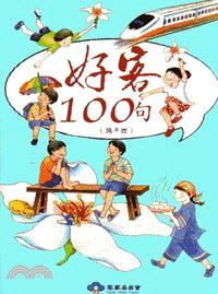 好客100句(饒平腔)