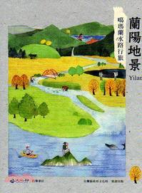 蘭陽地景 : 噶瑪蘭水路行旅