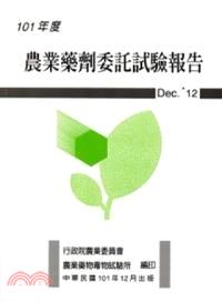 101年度 農業藥劑委託試驗報告