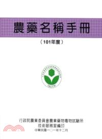 農藥名稱手冊(民國101年度)