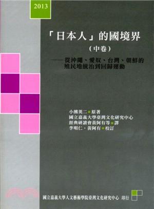 「日本人」的國境界(中卷):從沖繩、愛奴、臺灣、朝鮮的殖民地統治到回歸運動