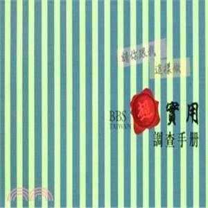 請你跟我這樣做:BBS Taiwan 超實用調查手冊