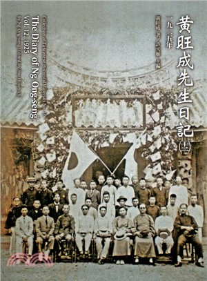 黃旺成先生日記(12)1925(平)