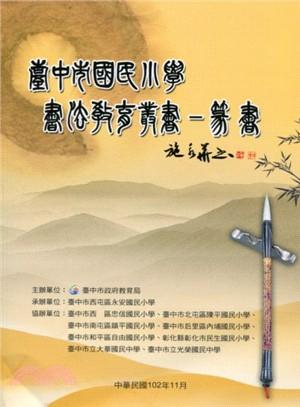臺中市國民小學書法教育叢書-篆書 (附光碟)