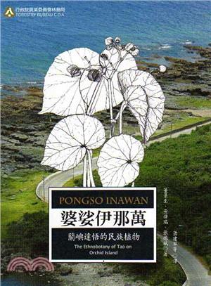 婆娑伊那萬 :蘭嶼達悟的民族植物 (另開視窗)