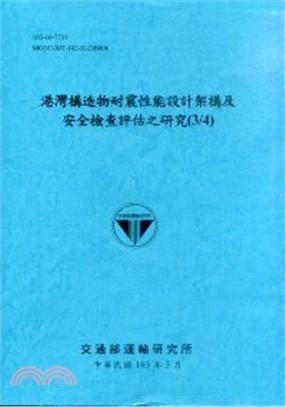 港灣構造物耐震性能設計架構及安全檢查評估之研究(3/4)