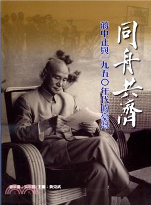 同舟共濟:蔣中正與一九五○年代的臺灣