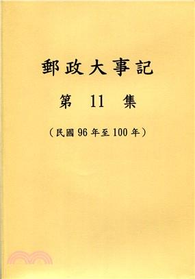 郵政大事記 第11集(民國96年至100年)