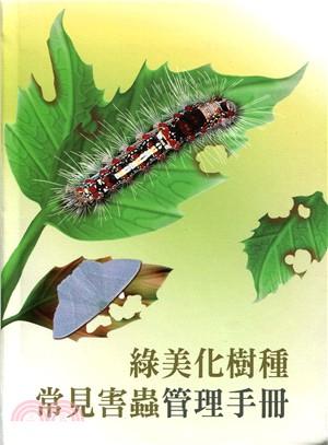 綠美化樹種常見害蟲管理手冊