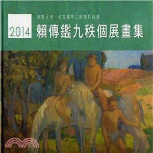 2014賴傳鑑九秩個展畫集:璀璨呈現-留在畫布上的歲月詩篇