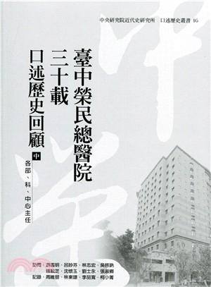 臺中榮民總醫院三十載─口述歷史回顧(中)各部、科、中心主任