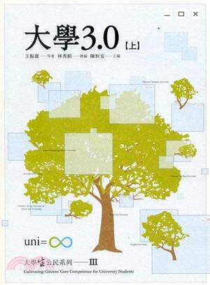 大學3.0(上)