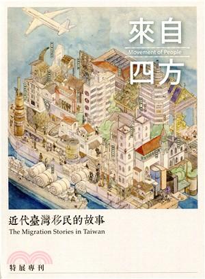 來自四方 : 近代臺灣移民的故事特展專刊