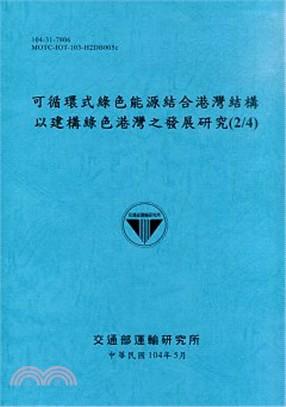 可循環式綠色能源結合港灣結構以建構綠色港灣之發展研究(2/4)(104)