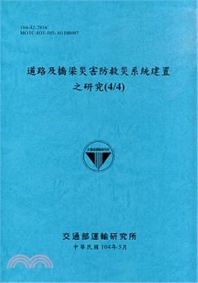 道路及橋梁災害防救災系統建置之研究(4/4)(104)