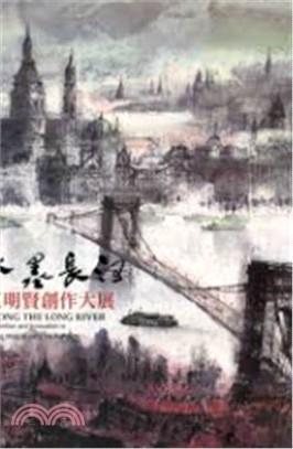 水墨長河:江明賢創作大展