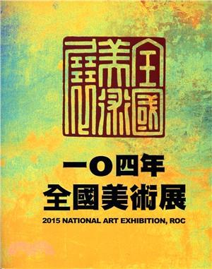 一〇四年全國美術展
