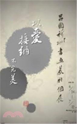 以愛接納不完美:呂國祈書畫篆刻集2015